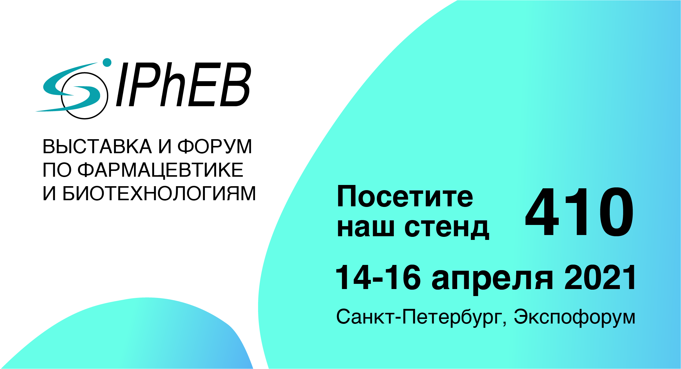 BRIGHT WAY GROUP invites you to visit our stand at the International Exhibition and Forum on Pharmaceuticals and Biotechnology PhEB Russia, St. Petersburg